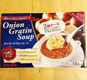 コストコ オニオングラタンスープ