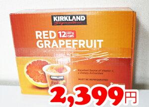 コストコ カークランド グレープフルーツ