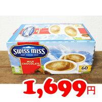 COSTCO/コストコSwissmiss】ミルクチョコレートココア1kg