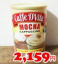 即納★【COSTCO】コストコ【CAFFE D VITA】モカカプチーノ 1.36kg