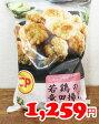 ★即納★【COSTCO】コストコ通販【CP】若鶏の竜田揚げ 1kg(冷凍食品)
