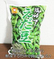【マルちゃん】塩ゆでえだ豆1.5kg(冷凍食品)