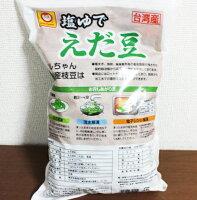 ★即納★【COSTCO】コストコ通販【マルちゃん】塩ゆでえだ豆1.5kg(冷凍食品)