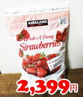 【KIRKLAND】STRAWBERRIESカークランドストロベリー2.72kg(冷凍食品)