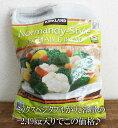 あす楽/5の倍数日楽カード5倍★即納【COSTCO】コストコ通販【KIRKLAND】Normandy Vegetable Blend カークランド ノルマンディースタイル ベジタブルブレンド 2.49kg (冷凍食品)