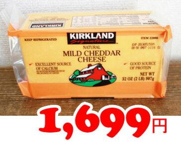 ★即納★【COSTCO】コストコ通販【KIRKLAND】マイルドチェダーチーズ 907gMILD CHEDDAR CHEESE カークランド (要冷蔵)