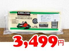 COSTCO/コストコ/通販/KIRKLAND/MOZZARELLA CHEESE/カークランド/モッツァレラ/チーズ/ローフ/...