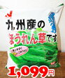 ★即納★【COSTCO】コストコ通販【ニチレイ】九州産 ほうれん草 700g(冷凍食品)