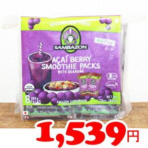 あす楽★即納【COSTCO】コストコ通販【SAMBZON】サンバゾン アサイー スムージーパック オリジナル リオ ブレンド 100g×8袋 (冷凍食品)/Acai smoothie packs