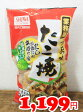 ★即納★【COSTCO】コストコ通販【SHOWA】業務用 プロの味 たこ焼 60個入(冷凍食品)