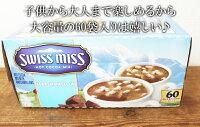 ★即納★【COSTCO】コストコ通販【Swissmiss】ミルクチョコレートココア(マシュマロ入り)60袋入り