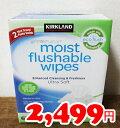 COSTCO/コストコ/通販/カークランド/流せる/ウェットティッシュ/ワイプス/Moist Flushable Wipe...