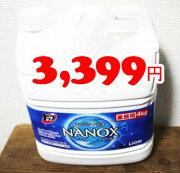 コストコ ナノックス
