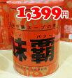 ★即納★【COSTCO】コストコ通販【廣記商行】味覇ウェイバー 1kg