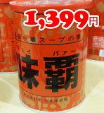 ★即納★【COSTCO】コストコ通販【廣記商行】味覇ウェイパァー 1kg