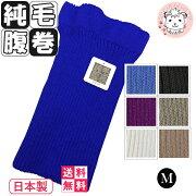 【送料無料】純毛腹巻3枚セット手編み調毛100%純毛腹巻きMサイズ