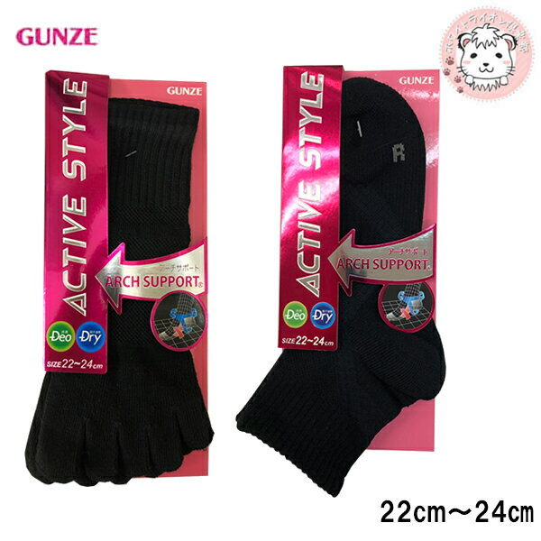 グンゼアクティブスタイルアーチサポートパイルソックス5本指ソックス22-24cmGUNZEActiveStyleレディース婦人靴
