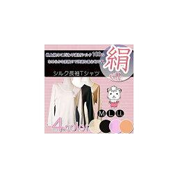 シルク 絹 100% 8分袖 インナー 5-5403 M L LL SILK レディース 女性 婦人 八分袖 下着 肌着 インナー セット