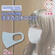 ひんやり立体マスク2枚組フリーサイズ日本製洗濯可能立体マスク繰り返し利用可能感染症予防予防花粉ほこりインフルエンザ対策SAPPHIRCOOL夏用クールマスク冷感素材cool熱中症予防涼しいひんやり洗える