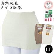 【男女兼用純毛タイコ腹巻/二重タイプ】[LLサイズ]