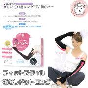 フィットスタイル指なしドット柄ロングアームカバー手袋UV-2744接触冷感レディースUVカットUPF50+運転婦人女性用日焼け防止