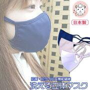 NES抗ウイルス加工安心エチケットマスク普通サイズ日本製制菌加工UVカット3層構造静電加工洗濯可可能立体マスク