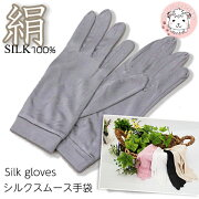 シルクスムース手袋レディースシルク手袋おやすみ手荒れ運転M-Lてぶくろ婦人女性用就寝用乾燥保湿うるおいハンドケア