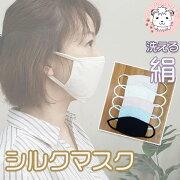 【メール便送料無料】シルク絹100%マスク女性用絹マスクインナーマスクナイトマスクおやすみマスク肌荒れ対策風邪花粉雑菌予防乾燥予防対策