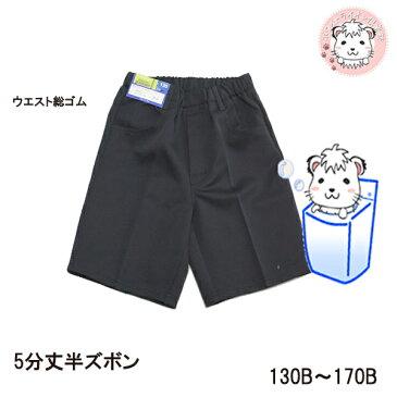 学生服 半ズボン B体 3023