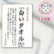 昔ながらの白いタオルフェイスタオル3枚入り×5セット約34×85cm日本製タオルシンプル3枚組