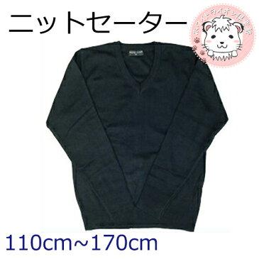 スクールセーター Vネック セーター 男女兼用 110cm-170cm