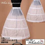 ロングパニエ スカート ボリューム アピール ウエディングドレス パーティー ホワイト