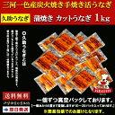 【国産 手焼き 炭火焼】【訳あり】うなぎ蒲焼きカット1kg(...