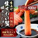 生ずわい蟹棒ポーション 400g×2パック 生食可 送料無料...