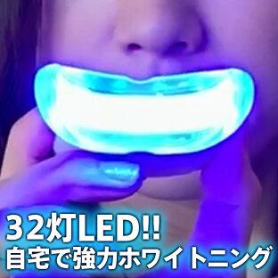 スマートデント<一般医療機器>【ホワイトスター東京ショップ公式】[ホワイトニング 歯 LEDライト マウスピース 自宅 強力32灯式 おすすめ USB充電式 Smart Dent]の画像
