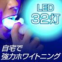 一般医療機器 ホワイトニング 歯 LEDライト マウスピース...