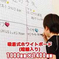 ホワイトボード(吸着式)暗線入り1000mm×1400mm【日本製】【送料無料】