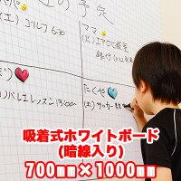 ホワイトボード(吸着式)暗線入り700mm×1000mm【日本製】【送料無料】