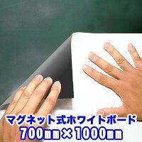 マグネット式ホワイトボード(マグネットシート)
