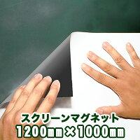 スクリーンマグネット(壁に貼るマグネット式スクリーンシート)