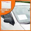 防災用品【緊急時避難ボード車用】防災グッズ