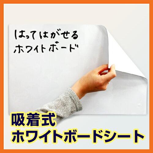 ホワイトボードシート(吸着式) 1000mm×1600mm【日本製】:ホワイトバリュー