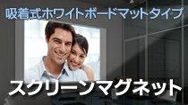 ホワイトボードシート(スクリーンマグネット式) 1200mm×2200mm【日本製】:ホワイトバリュー