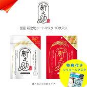 国産新之助シートマスク(10枚入り)お米のマスク選べる2つの肌タイプ