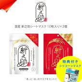 国産新之助シートマスク(10枚入り×2個)赤白セット