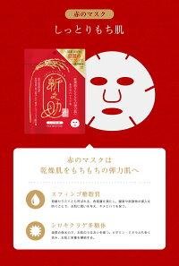 【送料無料】新之助マスク10枚入り透明あふれる白ゆき肌/しっとりもち肌【新潟県産新之助米お米のマスク】