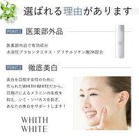 美白薬用化粧水フィスホワイト「しみくすみをケア予防」「プラセンタ+コラーゲン配合」で肌のキメを整えるくすみがちな肌に透明感を与えるしっとり200mlWHITHWHITE