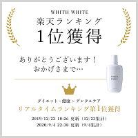 美白薬用ホワイトニングマウスウォッシュフィスホワイト低刺激大人こども対応携帯可能歯垢歯石歯周病ケア日本製300mlWHITHWHITE