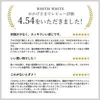 30%OFFクーポン配布中!美白薬用ホワイトニングマウスウォッシュフィスホワイト低刺激大人こども対応携帯可能歯垢歯石歯周病ケア日本製300mlWHITHWHITE
