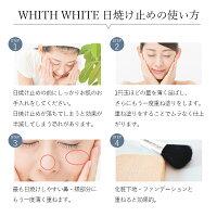 美白日焼け止めクリームフィスホワイト「コラーゲンヒアルロン酸配合石鹸で落とせる」「SPF50+PA++++の優良スペック」「お肌に優しいo/w処方」50gWHITHWHITE